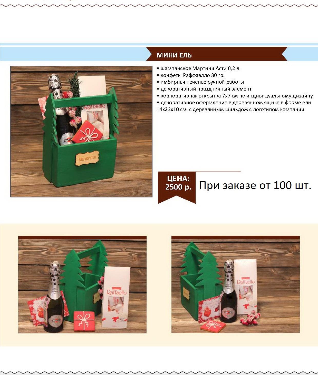 new_year_stranitsa_071
