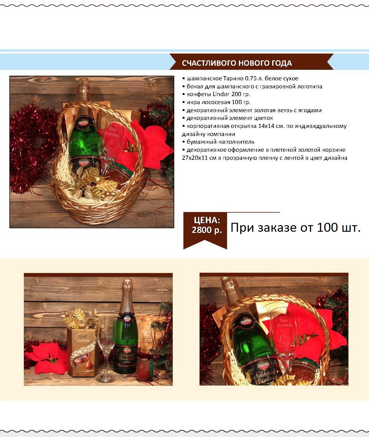 new_year_stranitsa_092