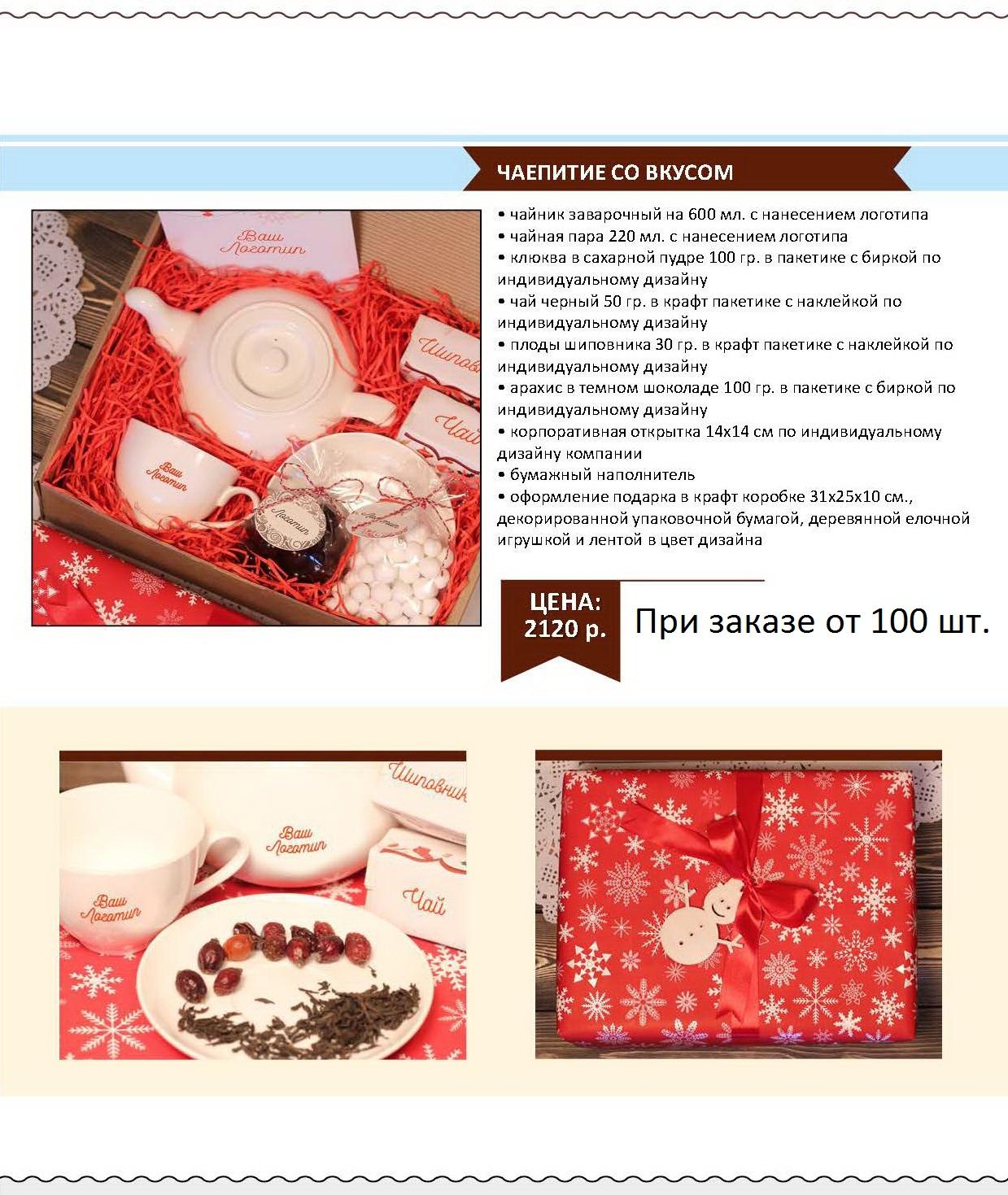 new_year_stranitsa_093