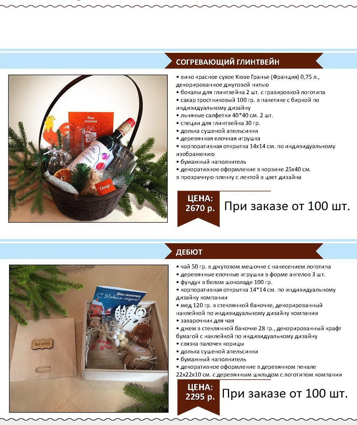 new_year_stranitsa_096