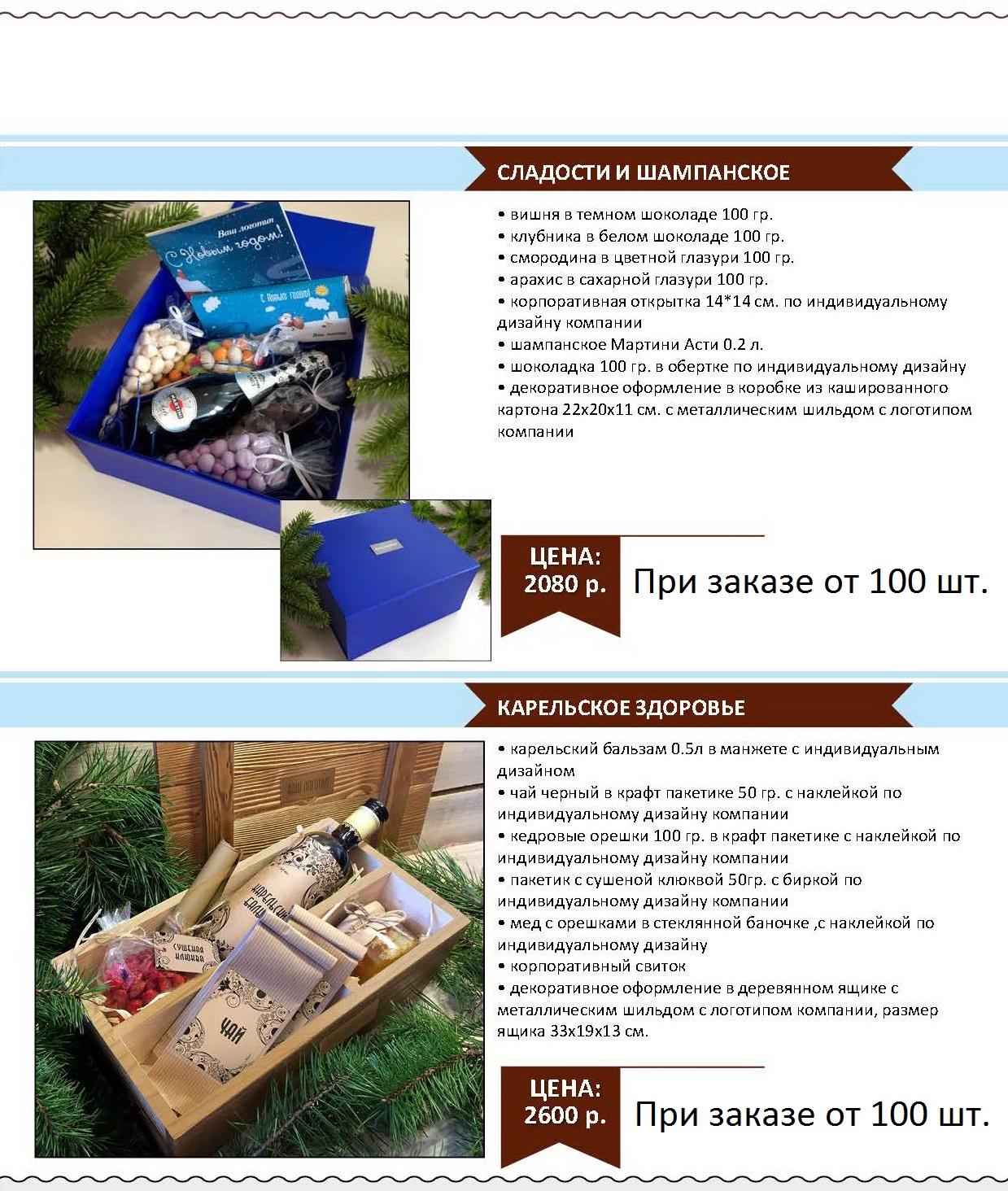 new_year_stranitsa_097