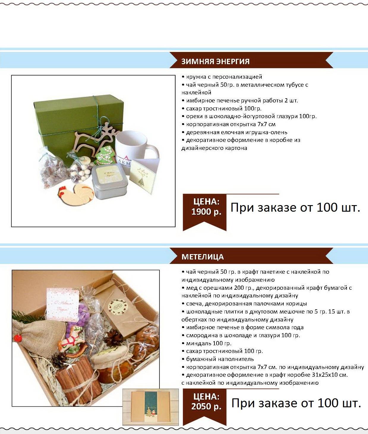 new_year_stranitsa_100