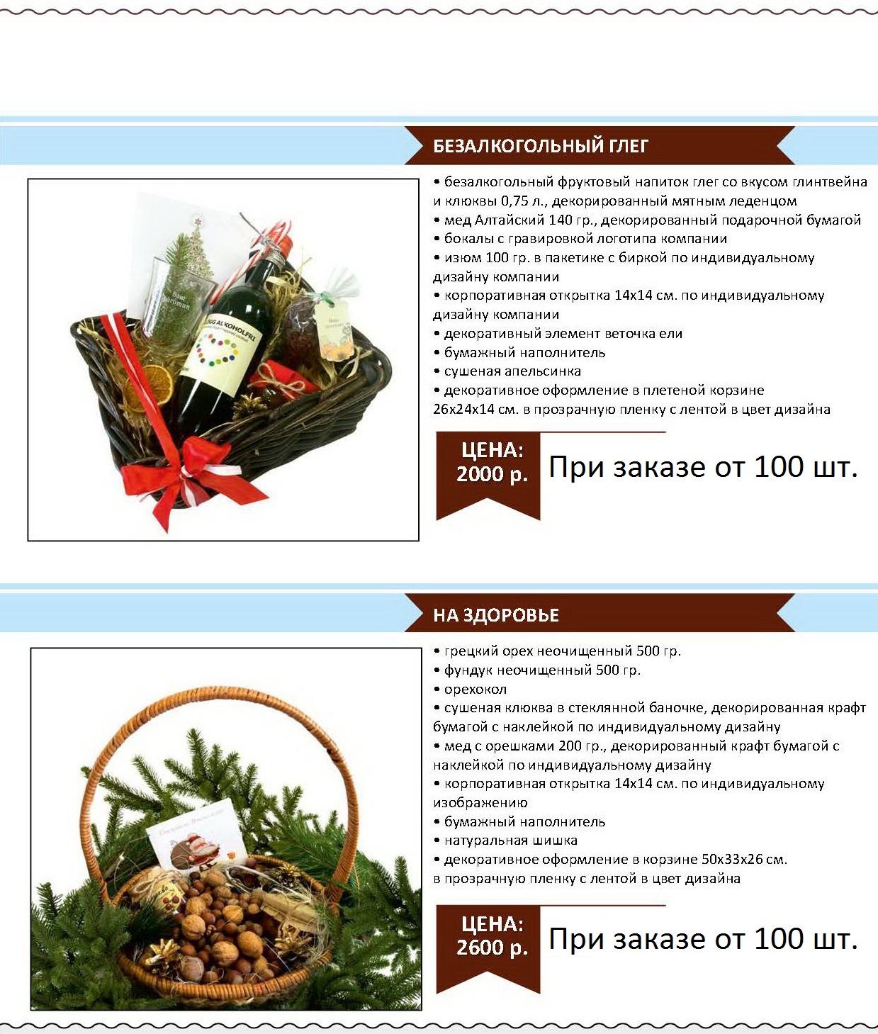new_year_stranitsa_110