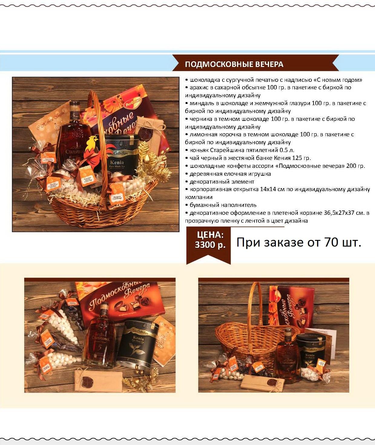 new_year_stranitsa_115