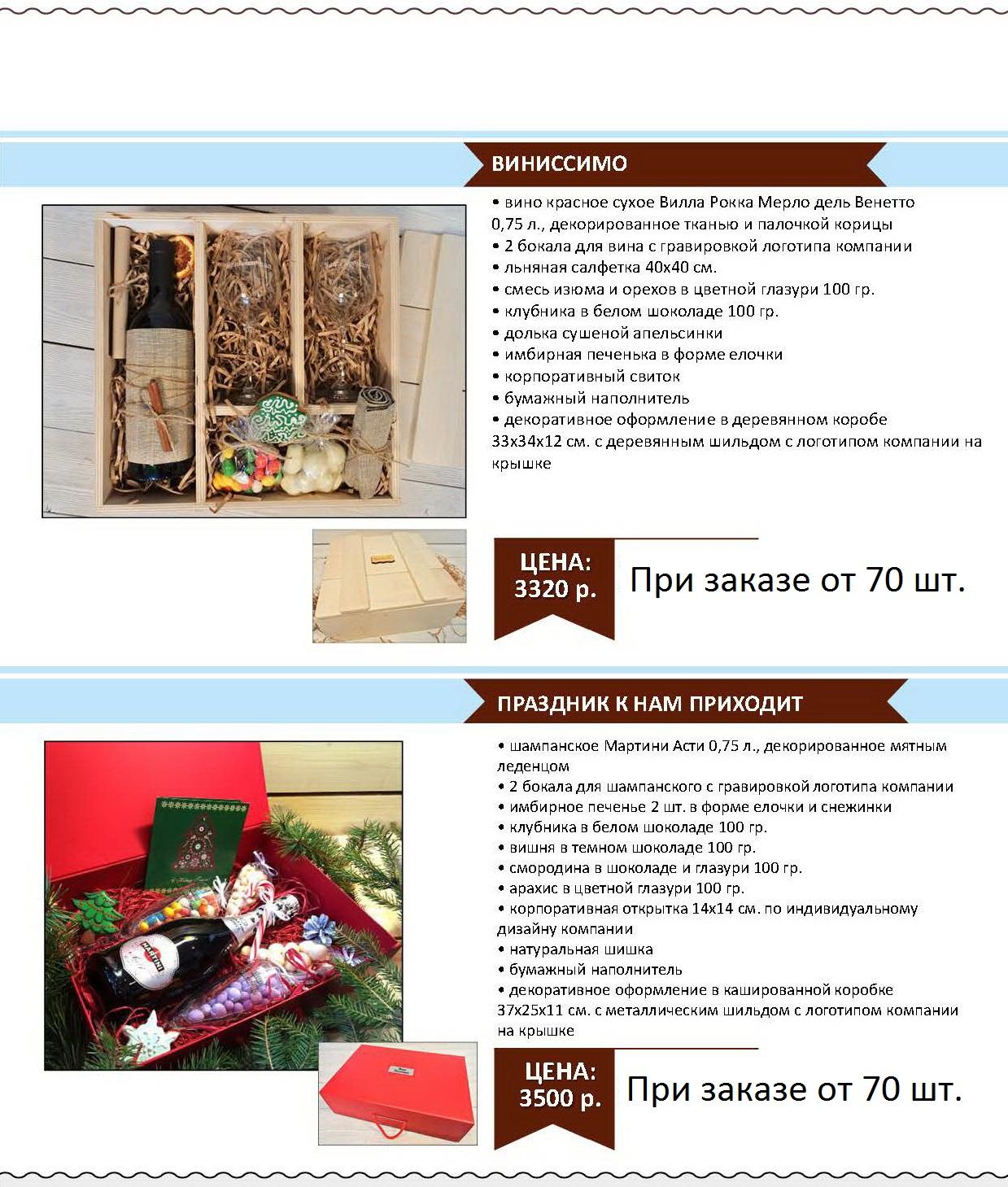 new_year_stranitsa_120
