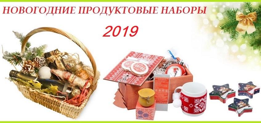 Новогодние продуктовые наборы_2018