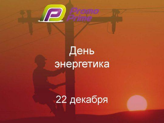 День энергетика_22.12.2018 г.