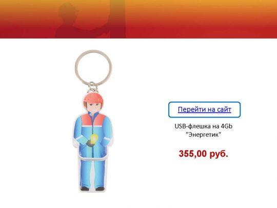 den_energetika_stranitsa_03