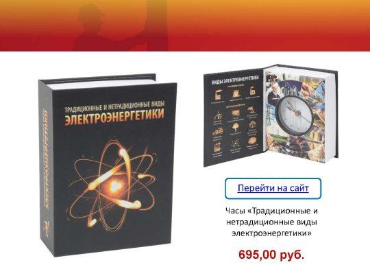 den_energetika_stranitsa_04