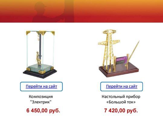 den_energetika_stranitsa_05