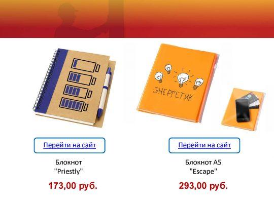 den_energetika_stranitsa_08