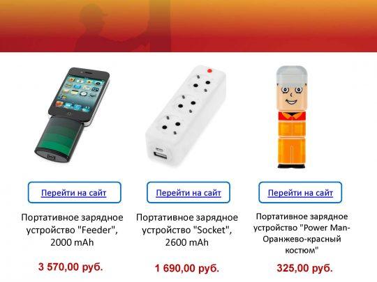den_energetika_stranitsa_14