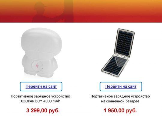 den_energetika_stranitsa_16