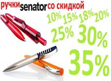 Ручки Senator
