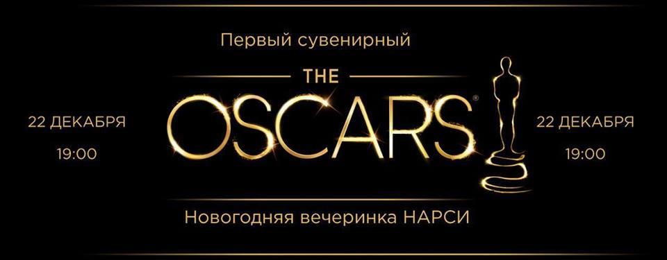 Первый сувенирный The OSCARS