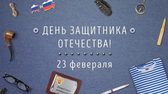 23-fevralya_Den-zashhitnika-Otechestva__Страница_01