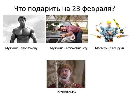 23-fevralya_Den-zashhitnika-Otechestva__Страница_02