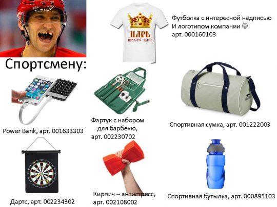 23-fevralya_Den-zashhitnika-Otechestva__Страница_03