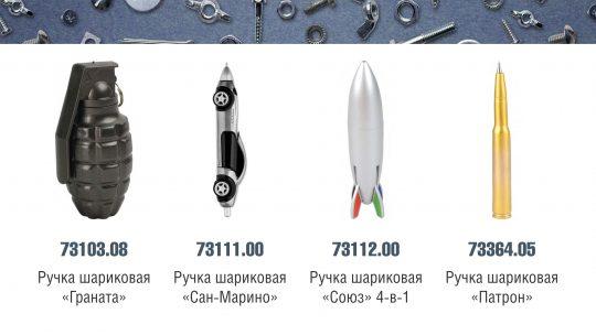 23-fevralya_Den-zashhitnika-Otechestva__Страница_08