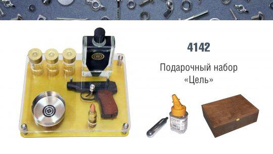 23-fevralya_Den-zashhitnika-Otechestva__Страница_09