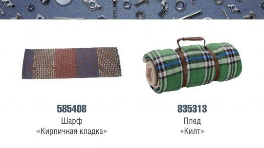 23-fevralya_Den-zashhitnika-Otechestva__Страница_15