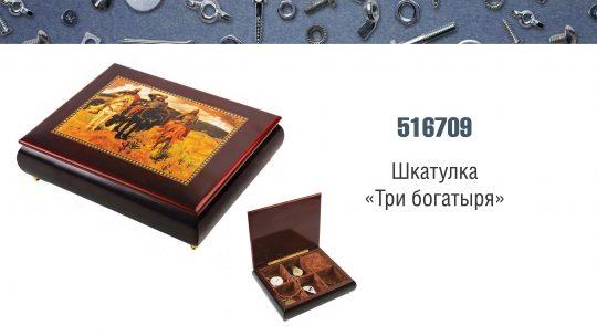 23-fevralya_Den-zashhitnika-Otechestva__Страница_17