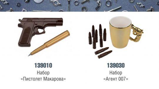 23-fevralya_Den-zashhitnika-Otechestva__Страница_18