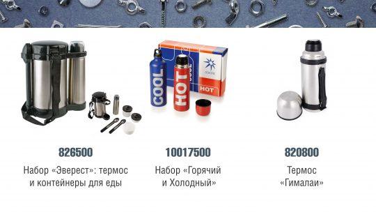 23-fevralya_Den-zashhitnika-Otechestva__Страница_20