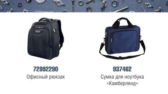 23-fevralya_Den-zashhitnika-Otechestva__Страница_27