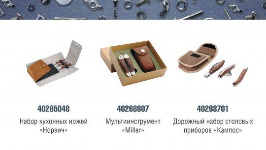 23-fevralya_Den-zashhitnika-Otechestva__Страница_30