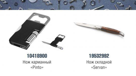 23-fevralya_Den-zashhitnika-Otechestva__Страница_31