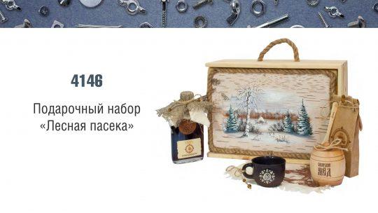 23-fevralya_Den-zashhitnika-Otechestva__Страница_32