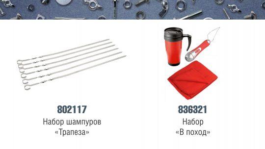 23-fevralya_Den-zashhitnika-Otechestva__Страница_36
