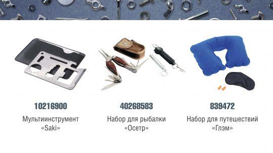 23-fevralya_Den-zashhitnika-Otechestva__Страница_39
