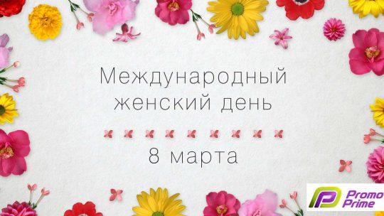Podarki-na-Mezhdunarodnyi-zhenskii-den_8-Marta_Страница_01