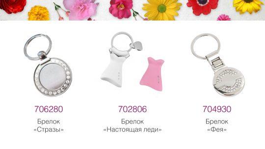 Podarki-na-Mezhdunarodnyi-zhenskii-den_8-Marta_Страница_02