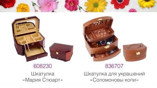 Podarki-na-Mezhdunarodnyi-zhenskii-den_8-Marta_Страница_13