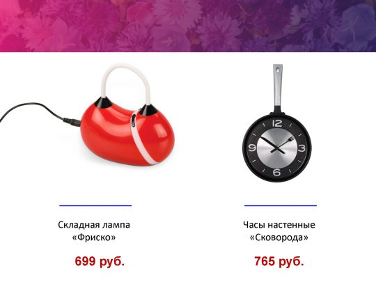 Podarki-na-Mezhdunarodnyi-zhenskii-den_8-Marta_Страница_17