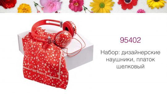 Podarki-na-Mezhdunarodnyi-zhenskii-den_8-Marta_Страница_21