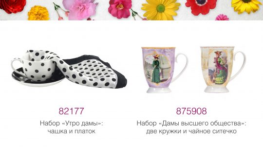 Podarki-na-Mezhdunarodnyi-zhenskii-den_8-Marta_Страница_24