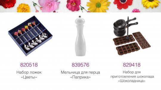 Podarki-na-Mezhdunarodnyi-zhenskii-den_8-Marta_Страница_32