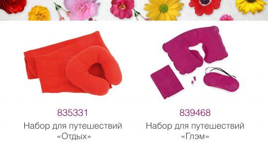 Podarki-na-Mezhdunarodnyi-zhenskii-den_8-Marta_Страница_37