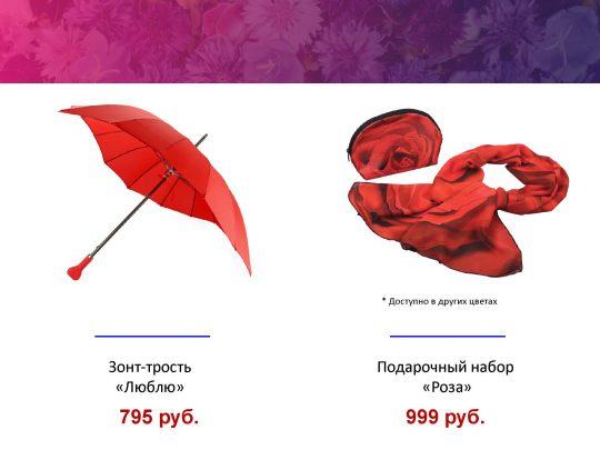 Podarki-na-Mezhdunarodnyi-zhenskii-den_8-Marta_Страница_42
