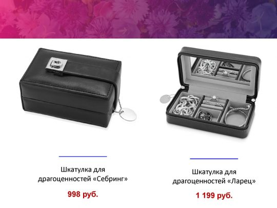 Podarki-na-Mezhdunarodnyi-zhenskii-den_8-Marta_Страница_50