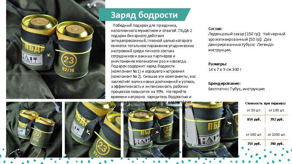 23.02__Страница_028