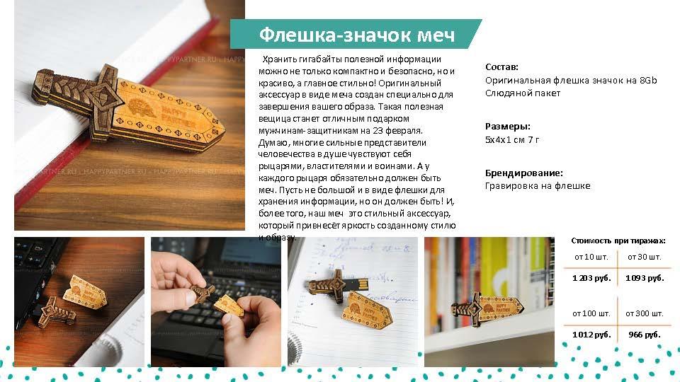 23.02__Страница_055