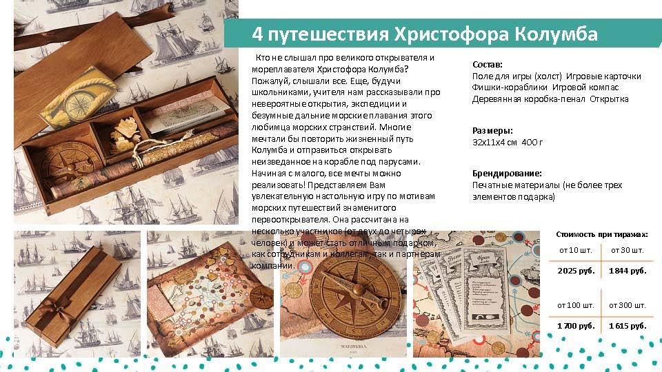 23.02__Страница_103