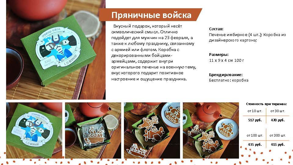8 Mar_Страница_03