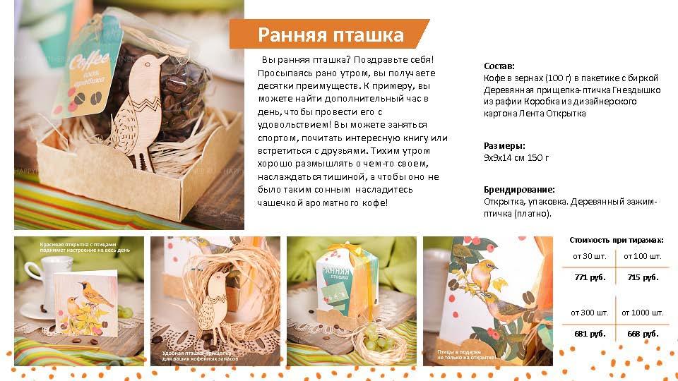 8 Mar_Страница_04