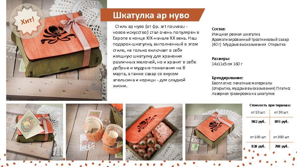8 Mar_Страница_05